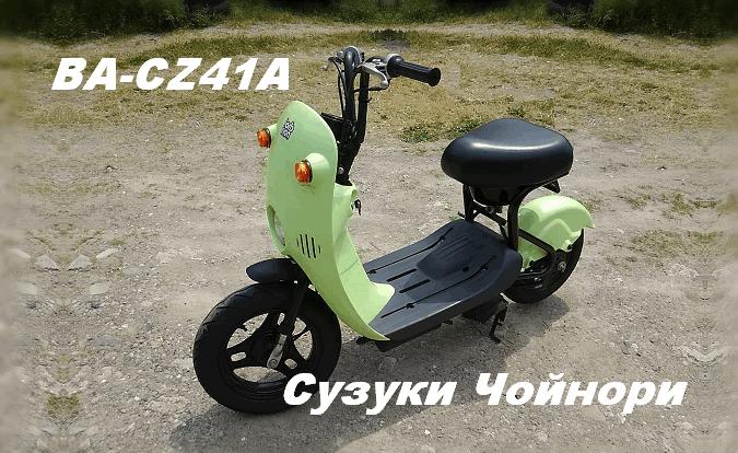 Скутер suzuki choinori cz41a