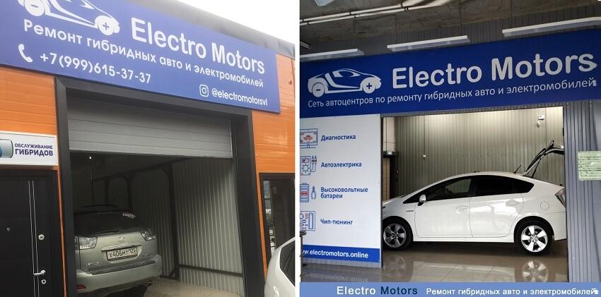 Гибрид сервис «ElectroMotors»