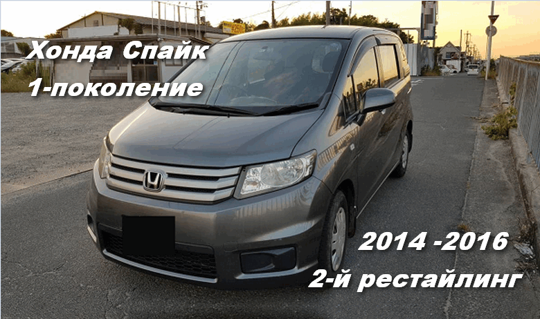 Photo of Honda Freed Spike (Хонда Фрид Спайк) 2-й рестайлинг