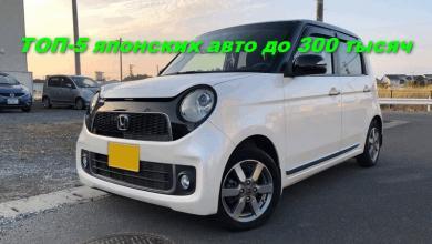 Photo of ТОП-5 японских автомобилей до 300 тысяч рублей