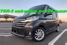 Photo of ТОП-5 кей-каров из Японии до 500 тысяч рублей