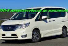 ТОП японских микроавтобусов до миллиона