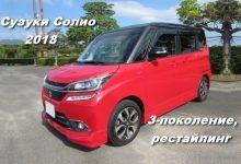 Photo of Suzuki Solio (Сузуки Солио июль 2018) 3 поколение, рестайлинг