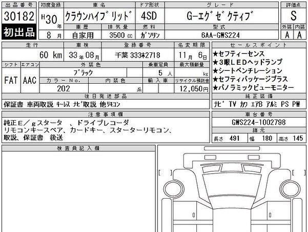Toyota Crown 2018 (Тойота Краун) 15 поколение: история модели, интерьер, комплектации, цены